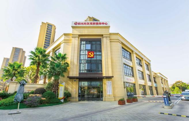 启元社区党群服务中心